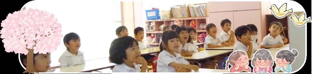 中津川市の幼稚園は南さくら幼稚園。一時預かり保育や延長保育を行っております。