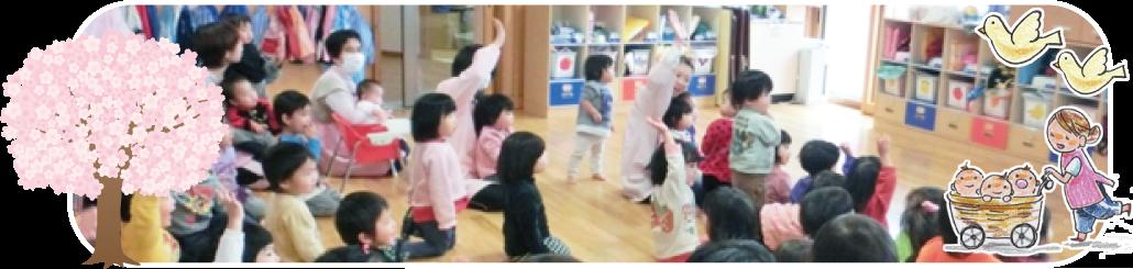 中津川市の南さくら幼稚園。0~5歳児の幼保連携型認定こども園です。